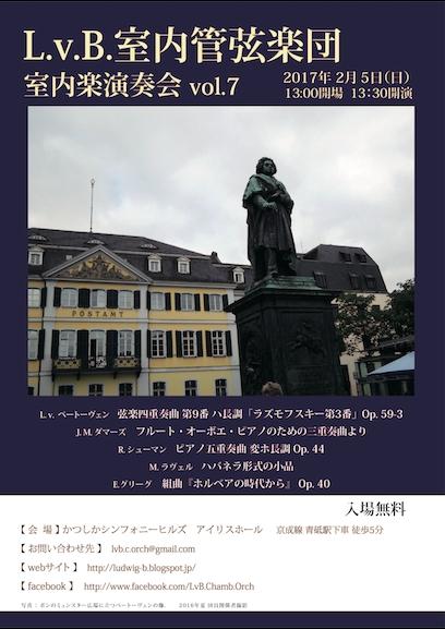 L.v.B.室内管弦楽団 室内楽演奏会vol.7