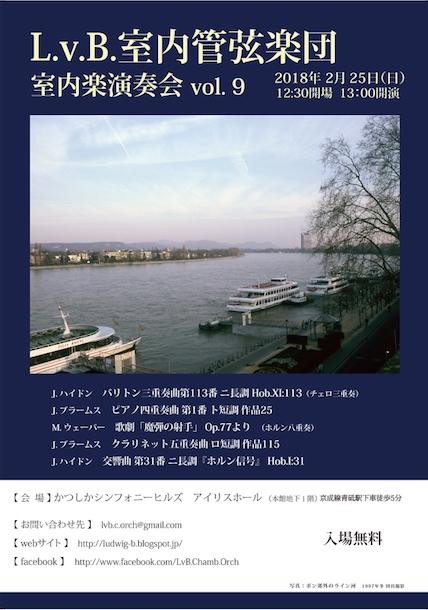 L.v.B.室内管弦楽団 室内楽演奏会vol.9