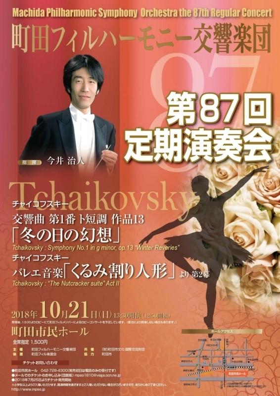 町田フィルハーモニー交響楽団 第87回定期演奏会