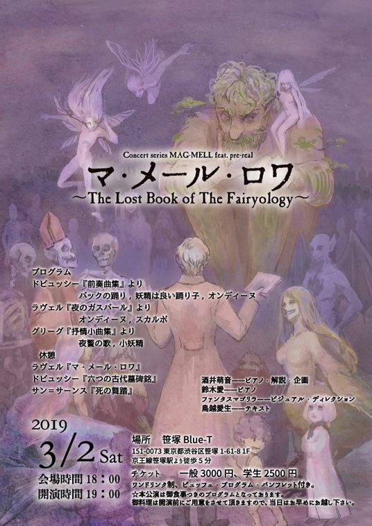 MAG-MELL マ・メール・ロワ〜The Lost Book of The Fairyology〜