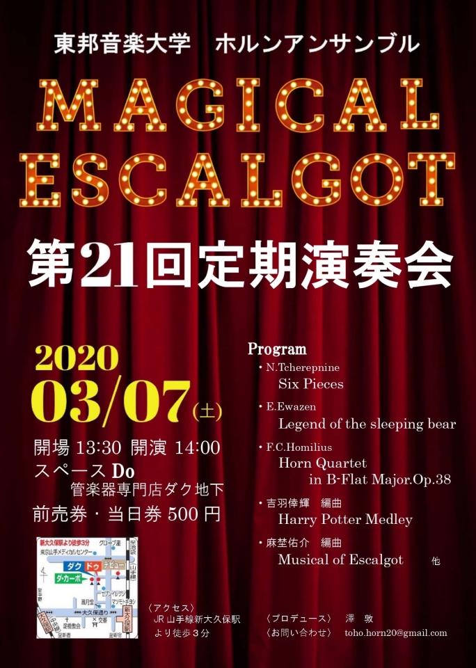 【延期】東邦音楽大学ホルンアンサンブル 第21回定期演奏会