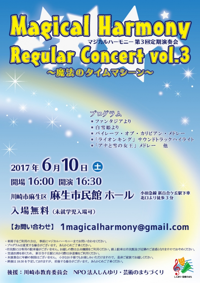 Magical Harmony Regular Concert vol.3