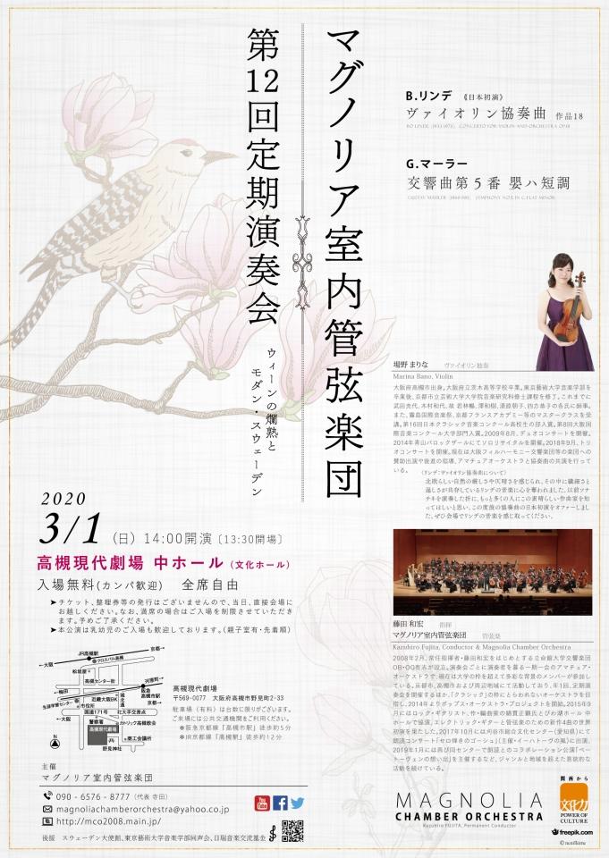 マグノリア室内管弦楽団 第12回定期演奏会