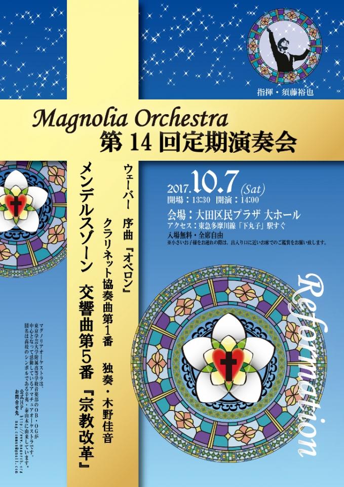 マグノリアオーケストラ 第14回定期演奏会