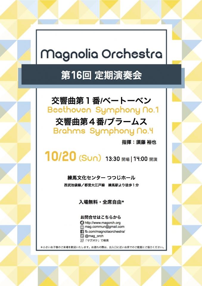 マグノリアオーケストラ 第16回定期演奏会