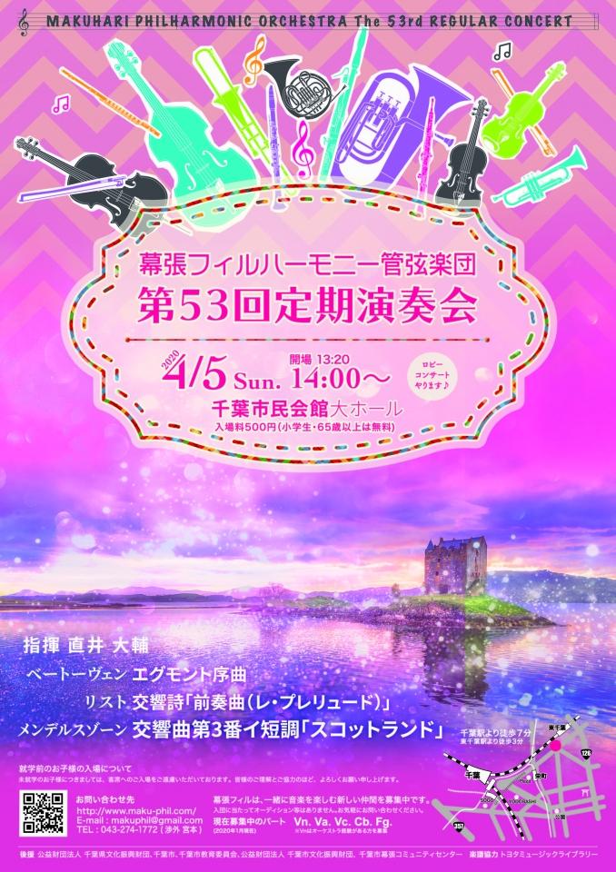幕張フィルハーモニー管弦楽団 第53回定期演奏会