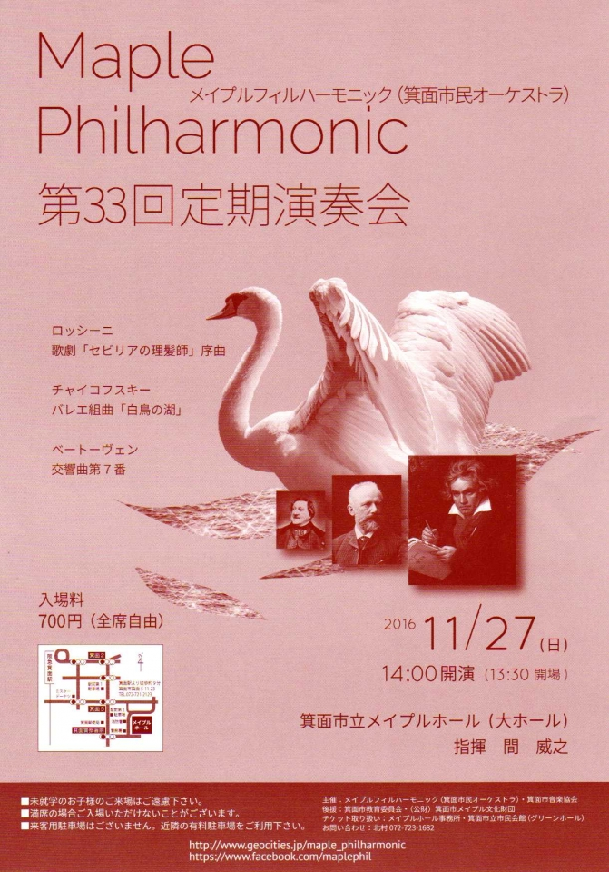 Maple Philharmonic / 箕面市民オーケストラ 第33回定期演奏会