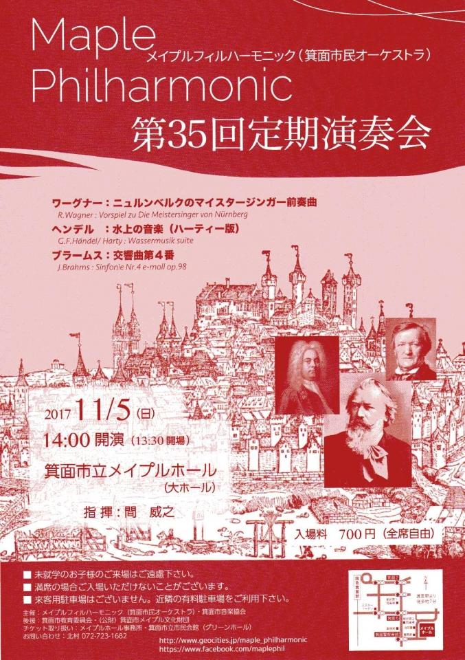 Maple Philharmonic / 箕面市民オーケストラ 第35回定期演奏会