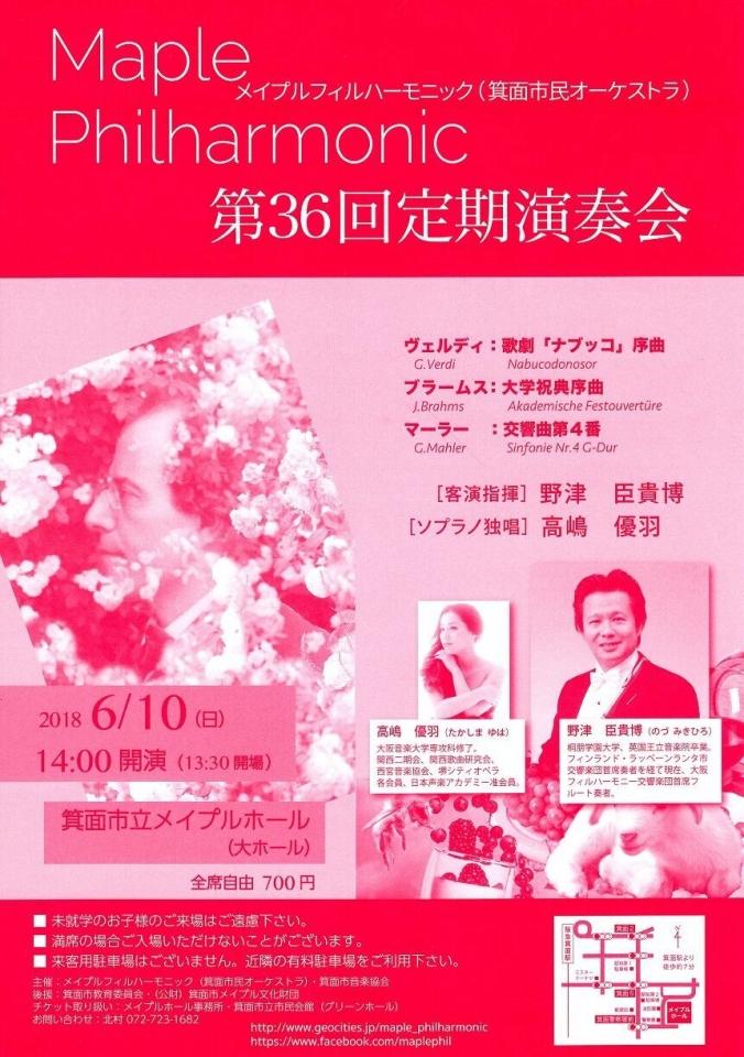Maple Philharmonic / 箕面市民オーケストラ 第36回定期演奏会