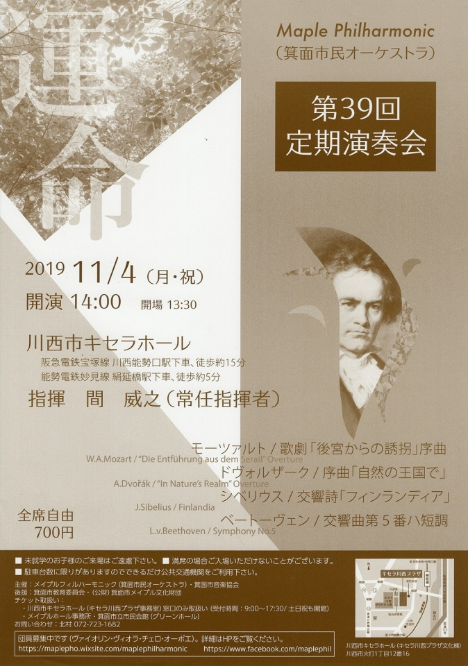 Maple Philharmonic / 箕面市民オーケストラ 第39回定期演奏会