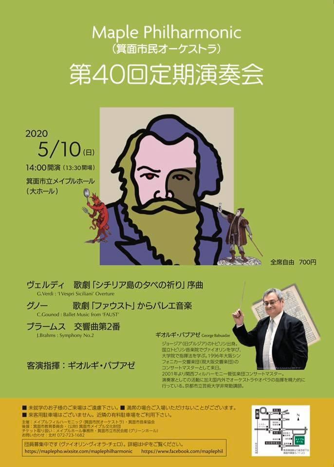 【演奏会中止】Maple Philharmonic / 箕面市民オーケストラ 第40回定期演奏会