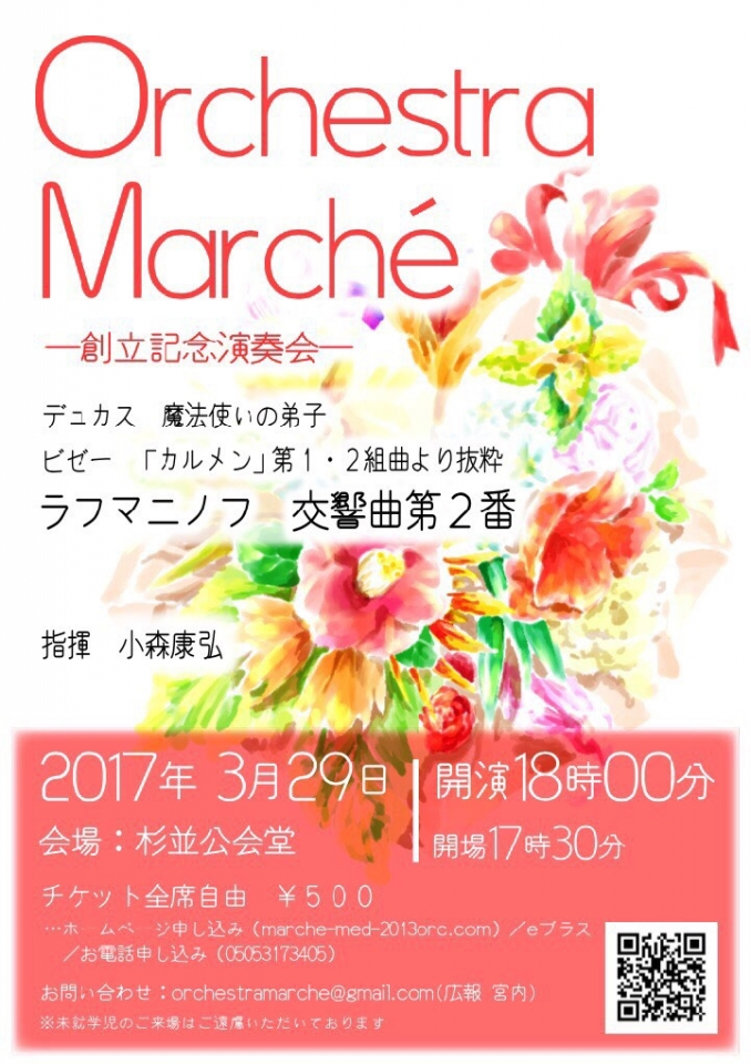 Orchestra Marche 創立記念演奏会