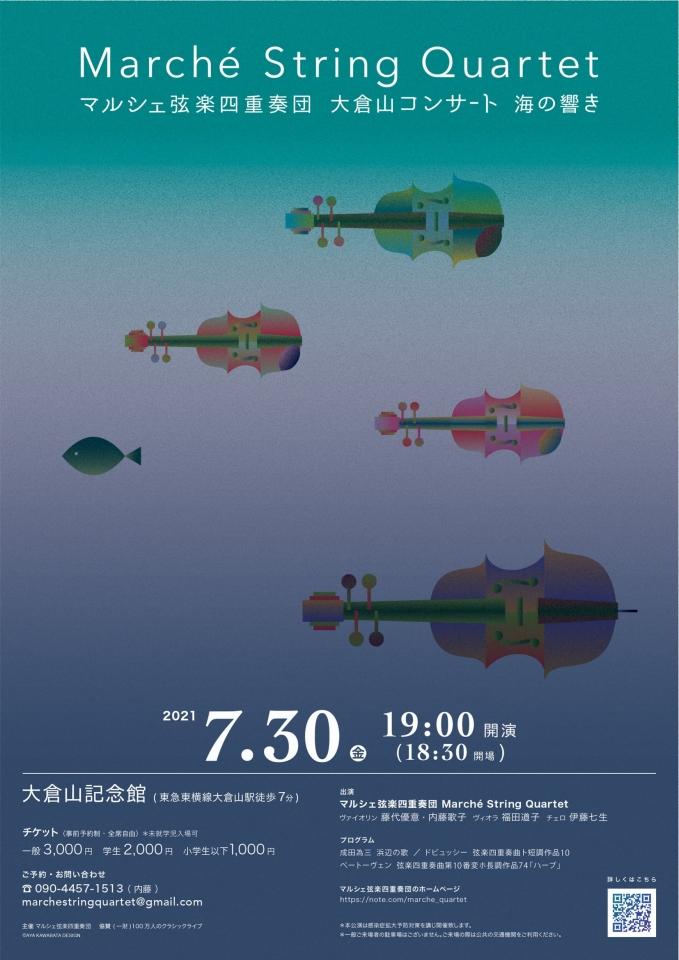 マルシェ弦楽四重奏団 大倉山コンサート 海の響き