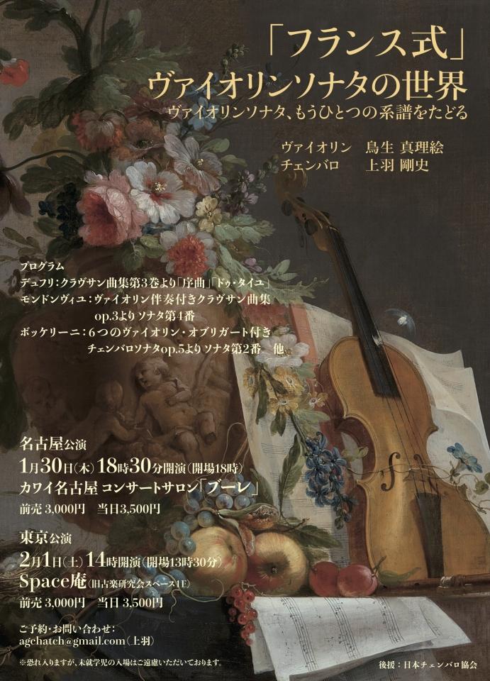鳥生真理絵・上羽剛史 「フランス式」ヴァイオリンソナタの世界 東京公演