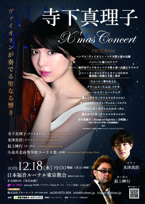 寺下真理子 X'mas Concert ~ヴァイオリンが奏でる聖なる響き~