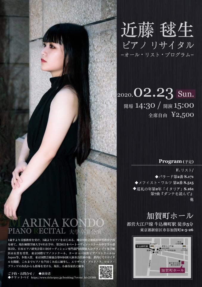近藤 毬生 ピアノリサイタル-オール・リスト・プログラム-