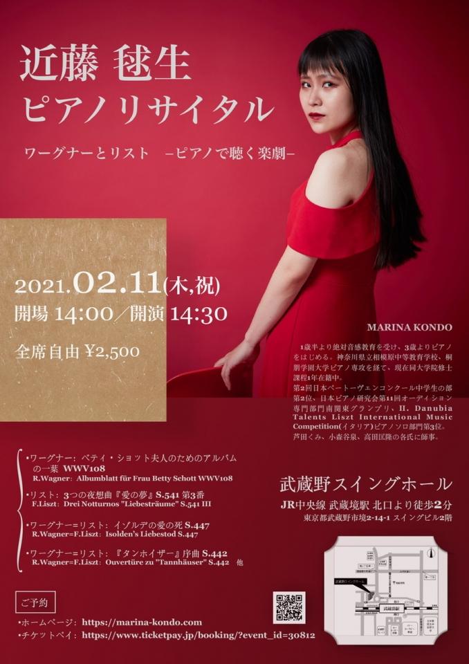 近藤 毬生 ピアノリサイタル ワーグナーとリスト-ピアノで聴く楽劇-