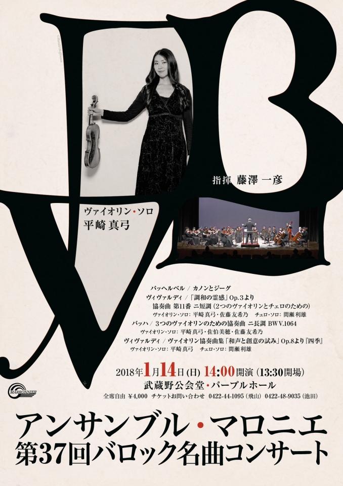 アンサンブル・マロニエ 平崎真弓(Vn) アンサンブル・マロニエ バロック名曲コンサート