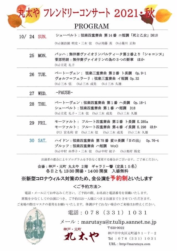 丸太やフレンドリーコンサート 丸太やフレンドリーコンサート2021秋・6日目