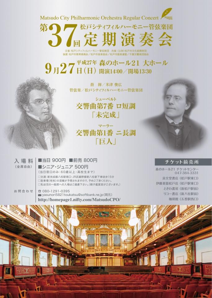 松戸シティフィルハーモニー管弦楽団 第37回定期演奏会