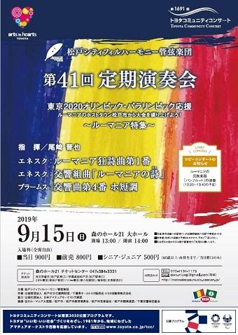 松戸シティフィルハーモニー管弦楽団 第41回定期演奏会