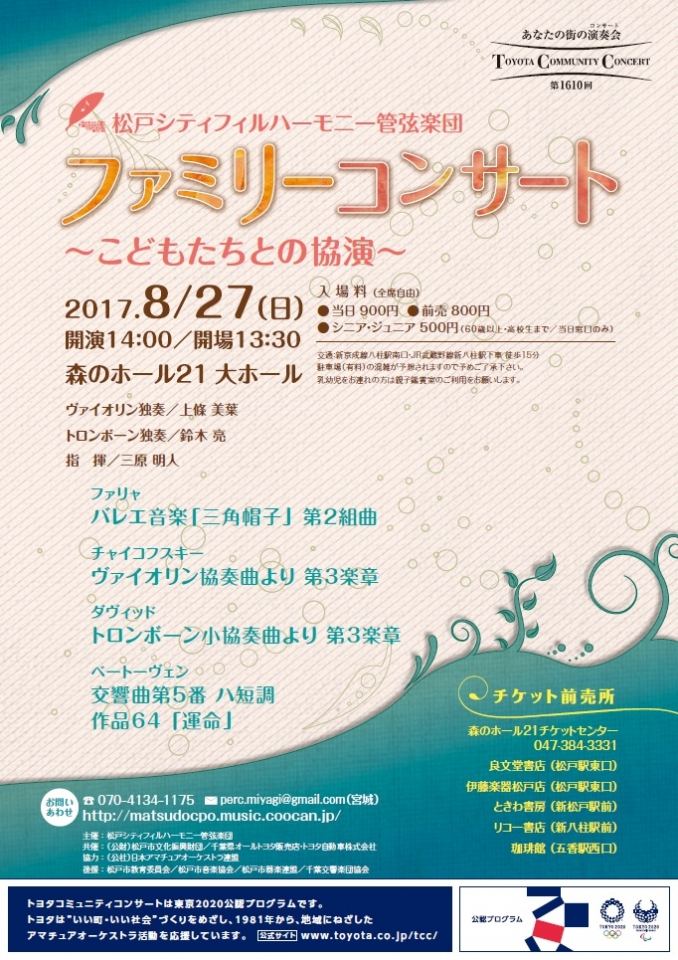 松戸シティフィルハーモニー管弦楽団 ファミリーコンサート~子どもたちとの協演~