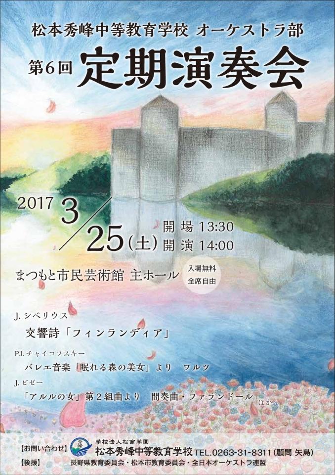 松本秀峰中等教育オーケストラ部 第6回定期演奏会