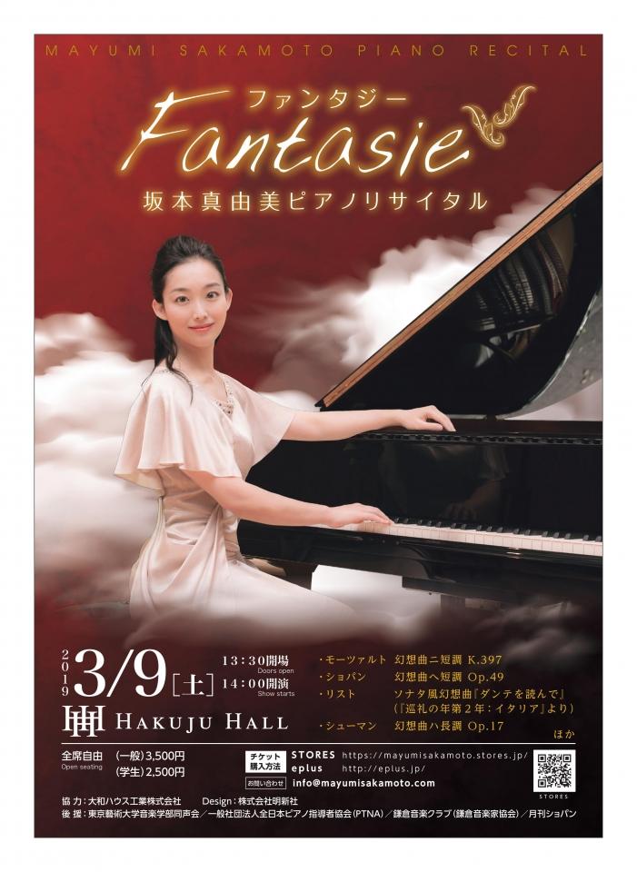坂本真由美 Fantasie -坂本真由美ピアノリサイタル-