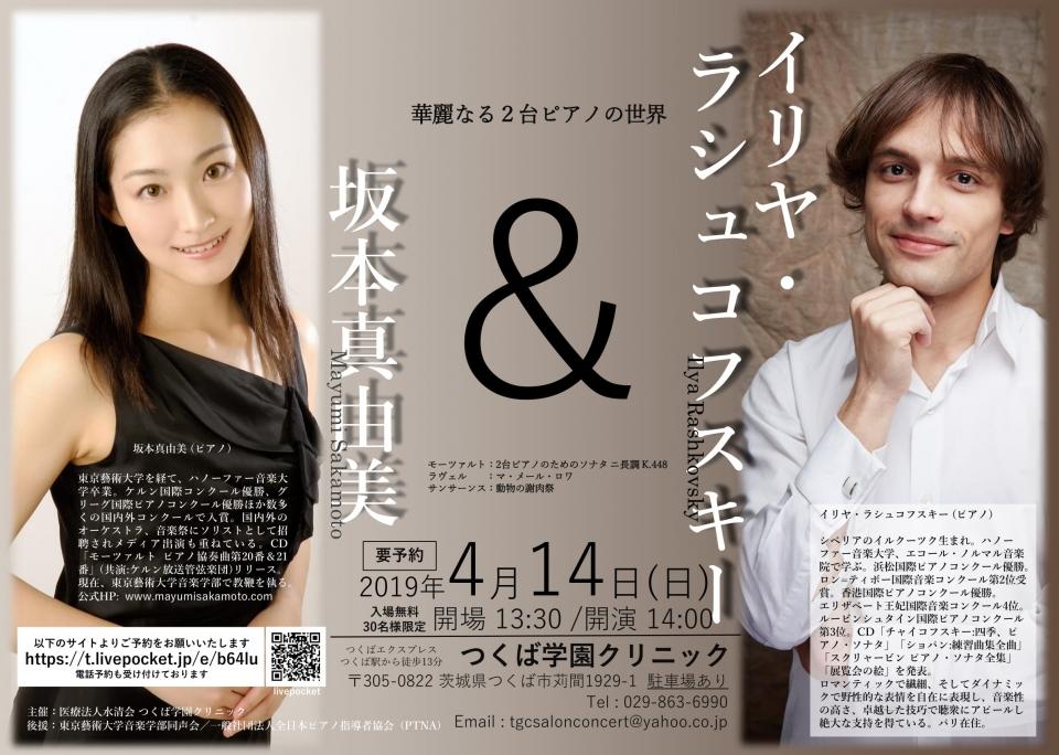 坂本真由美&イリヤ・ラシュコフスキー 華麗なる2台ピアノの世界