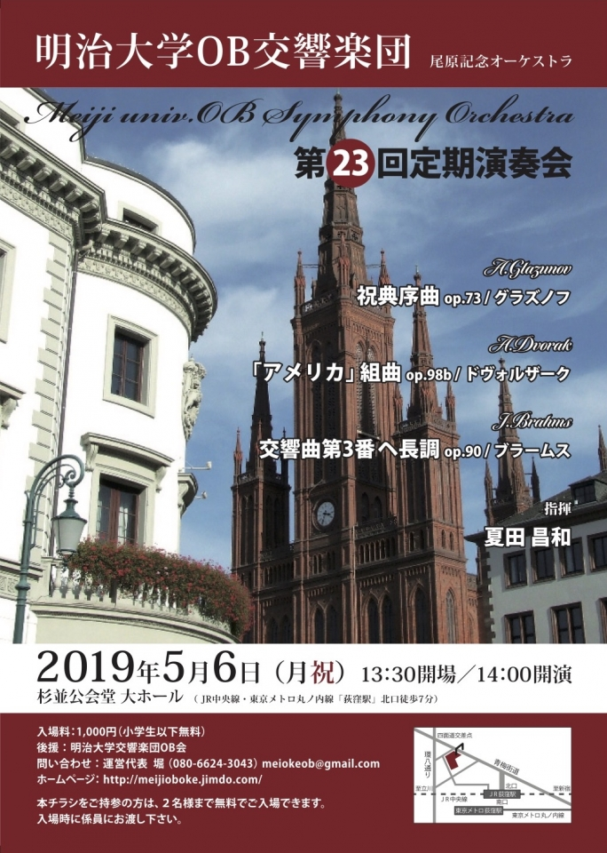 明治大学OB交響楽団 第23回定期演奏会
