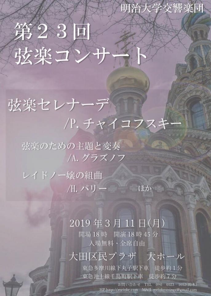 明治大学交響楽団 第23回弦楽コンサート