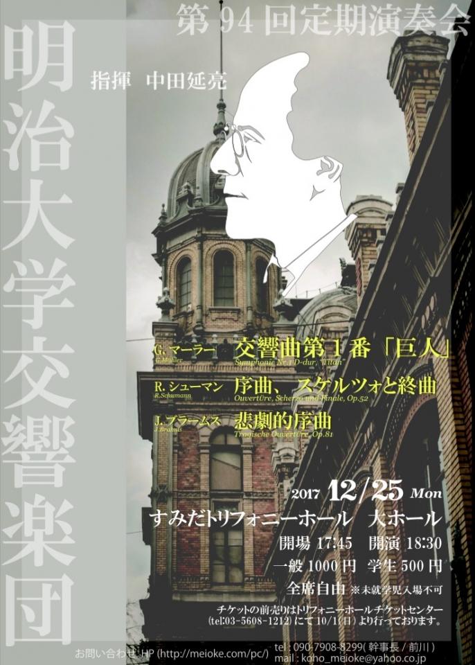 明治大学交響楽団 第94回定期演奏会