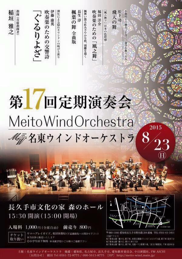 名東ウインドオーケストラ 第17回定期演奏会