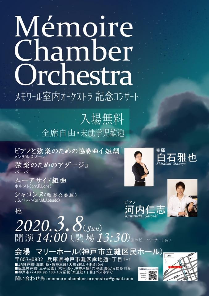 【無期限延期】メモワール室内オーケストラ 記念コンサート