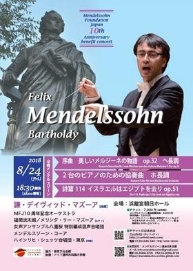 メンデルスゾーン基金 メンデルスゾーン基金創立10周年記念コンサート