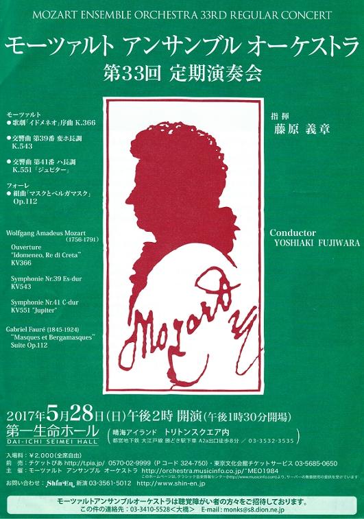 モーツァルト・アンサンブル・オーケストラ 第33回定期演奏会