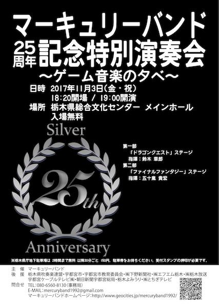 マーキュリーバンド マーキュリーバンド  25周年記念特別演奏会 〜ゲーム音楽の夕べ〜