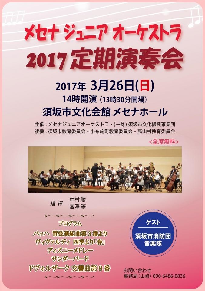 メセナジュニアオーケストラ メセナジュニアオーケストラ2017 定期演奏会