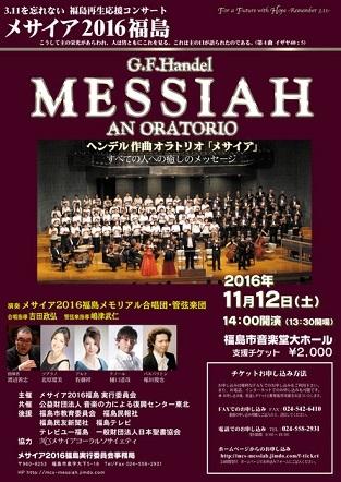 メサイア2016福島実行委員会 福島再生応援コンサート