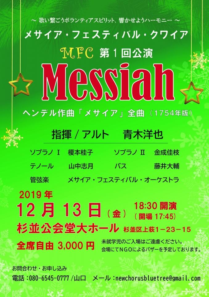 メサイア・フェスティバル・クワイア 第1回公演