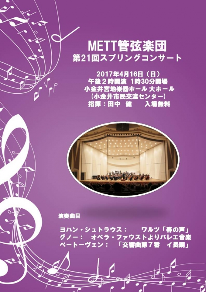 METT管弦楽団 第21回スプリングコンサート