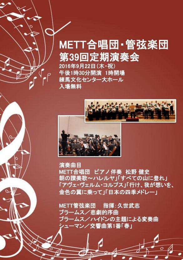 METT管弦楽団・合唱団 第39回定期演奏会