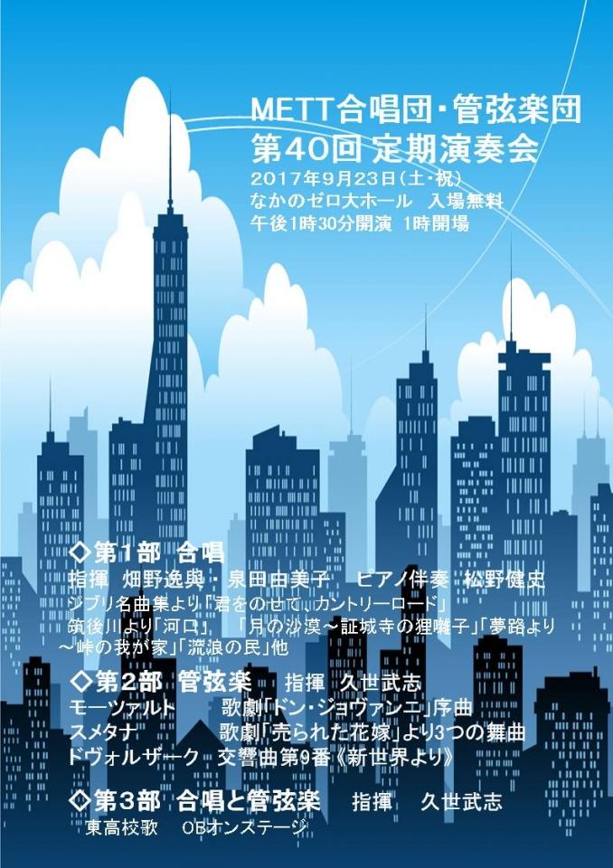 METT管弦楽団 第40回定期演奏会