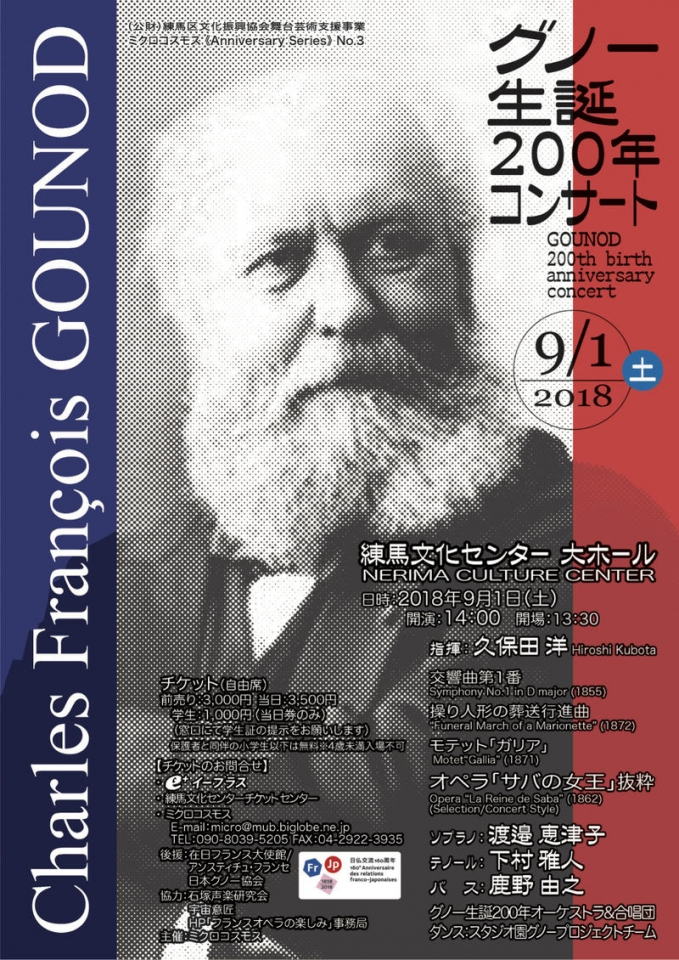 ミクロコスモス  グノー生誕200年コンサート