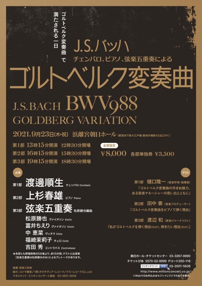 ミリオンコンサート協会 J.S.バッハ  ゴルトベルク変奏曲で満たされる一日