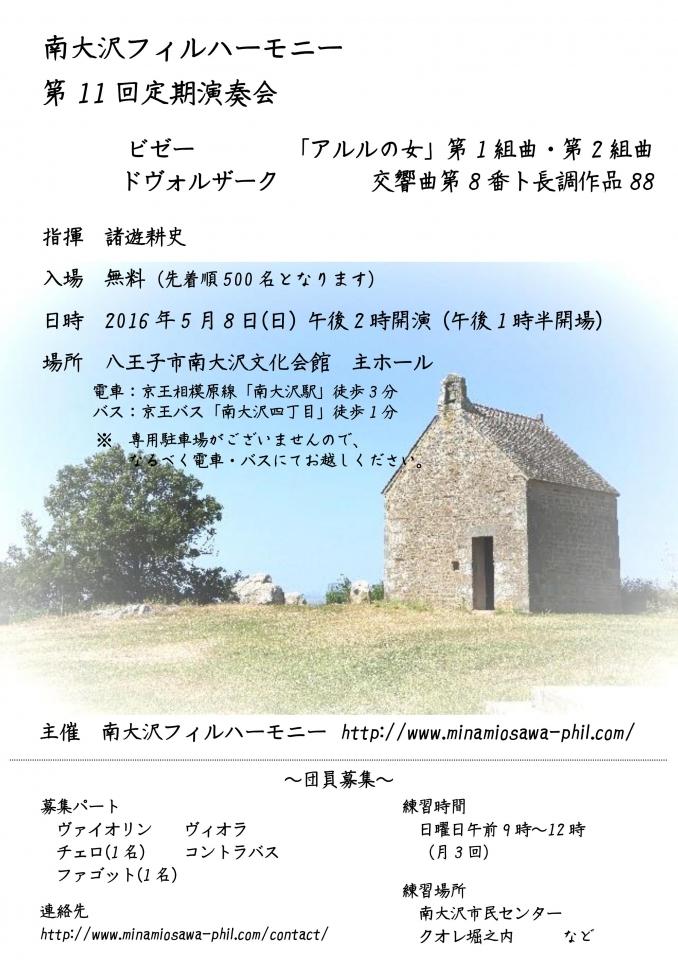 南大沢フィルハーモニー 第11回定期演奏会