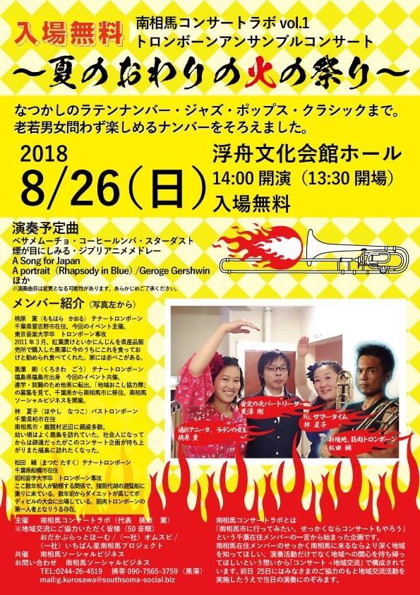 南相馬コンサートラボ トロンボーンアンサンブルコンサート〜夏のおわりの火の祭り〜