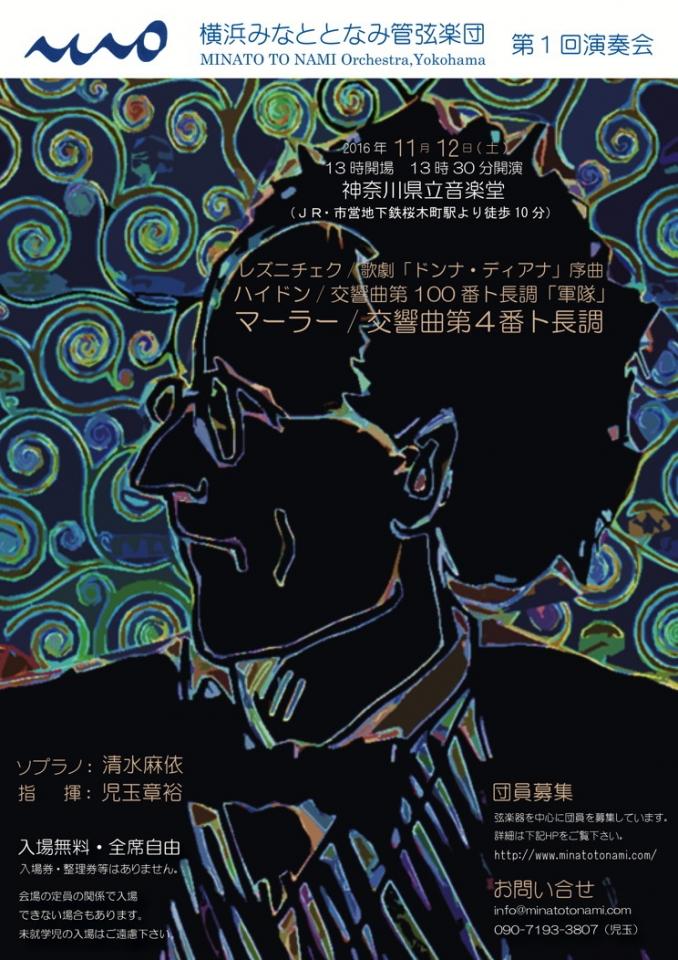 横浜みなととなみ管弦楽団 第1回演奏会