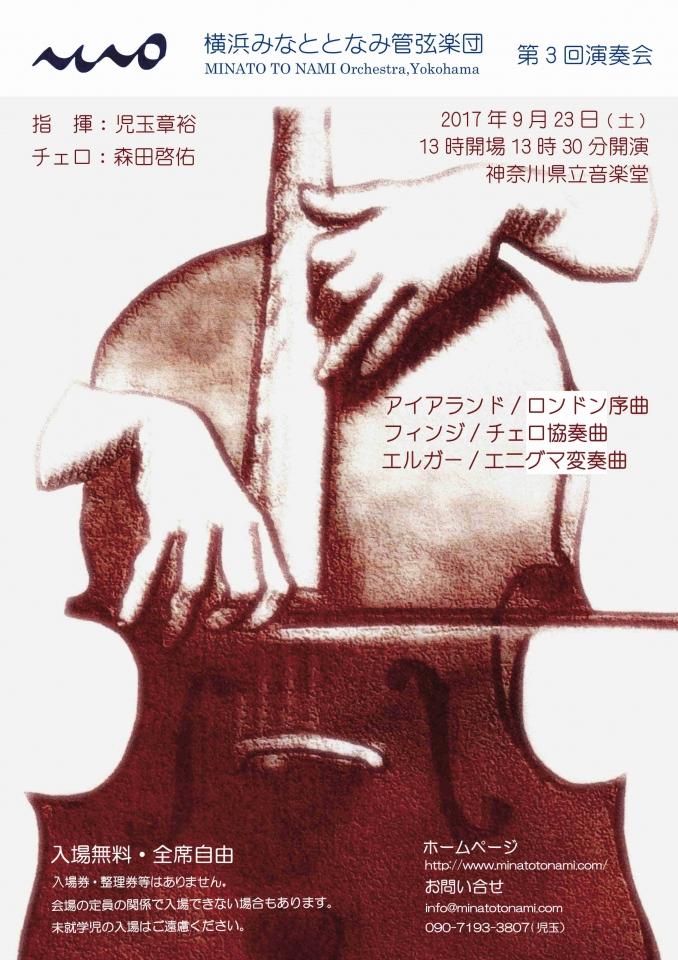 横浜みなととなみ管弦楽団 第3回演奏会