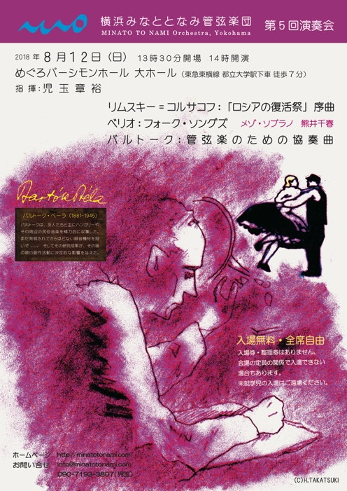 横浜みなととなみ管弦楽団 第5回演奏会